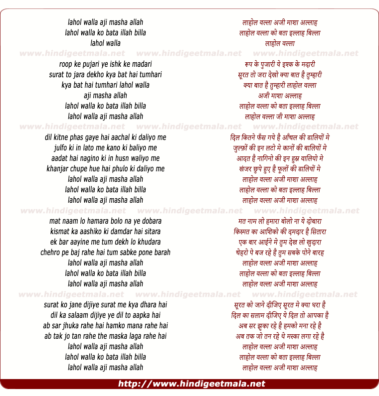lyrics of song Lahol Wala Aji Masha Allah
