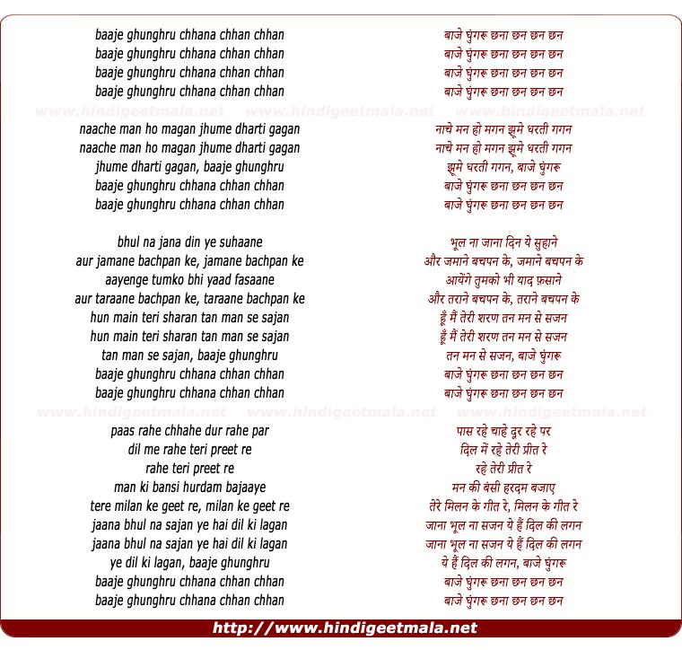 lyrics of song Baaje Ghungru
