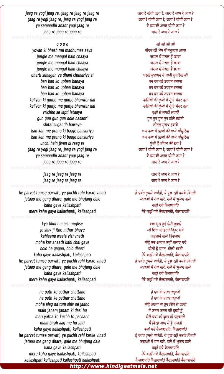lyrics of song Kaha Gaye Mere Kailashpati