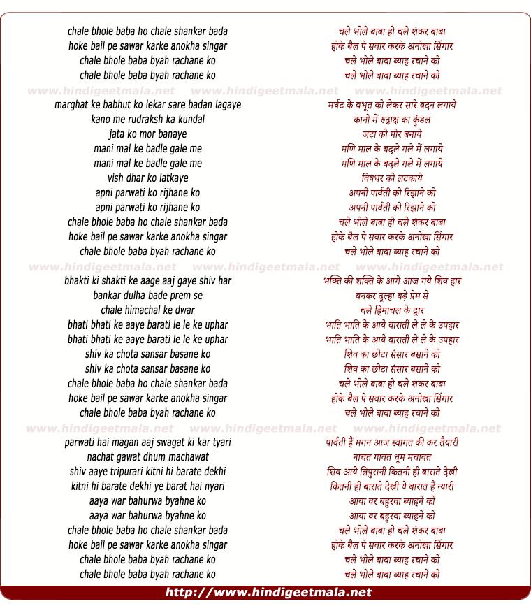 lyrics of song Chale Bhole Baba Byah Rachane Ko