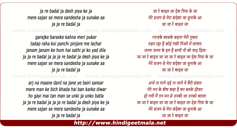 lyrics of song Ja Re Badal Ja Desh Piya Ke Ja