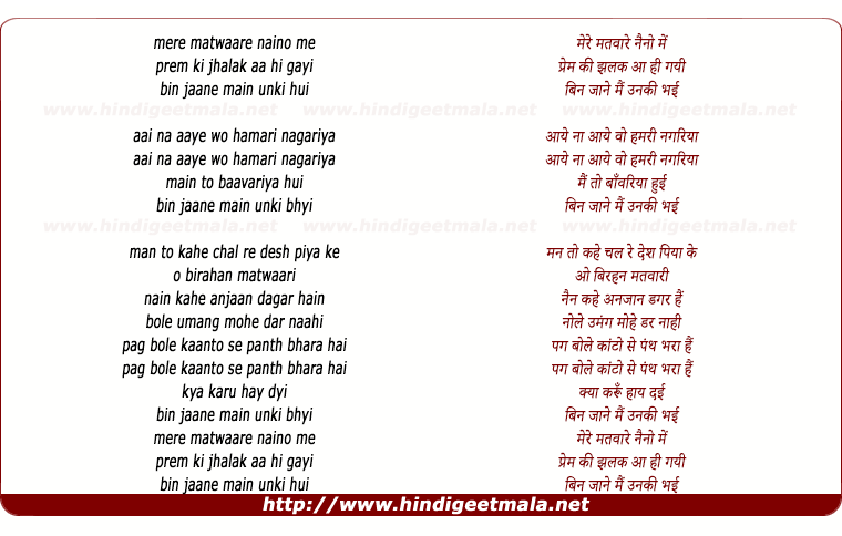 lyrics of song Mere Matware Naino Me