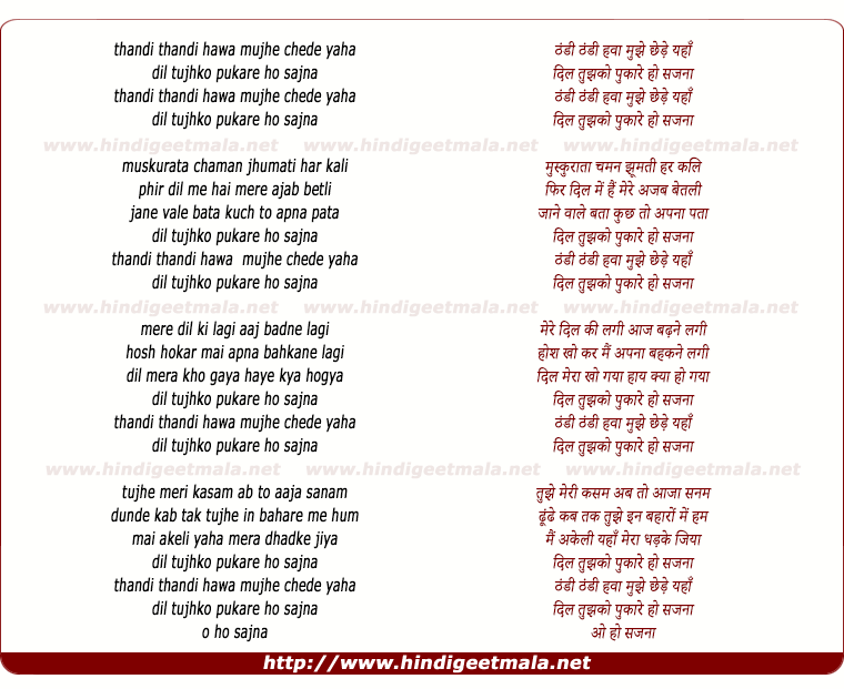 lyrics of song Thandi Thandi Hawa