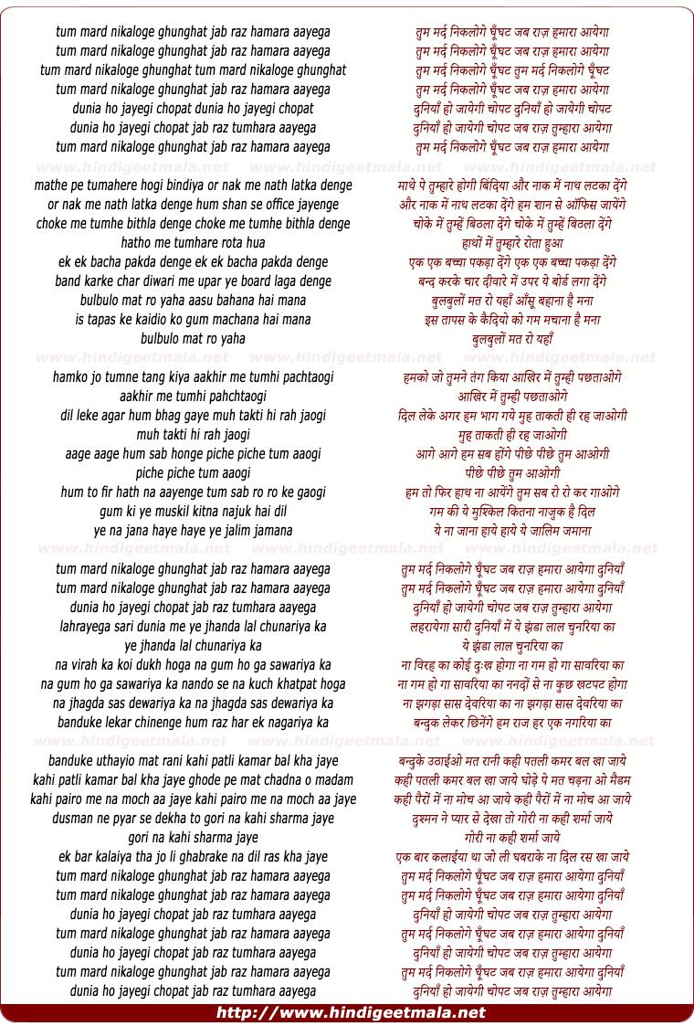 lyrics of song Tum Mard Nikaloge Ghunghat Jab Raaj Hamara Aayega