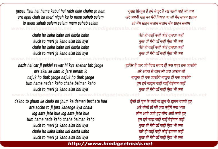 lyrics of song Gussa Fizul Hai Hume Kabul Hai