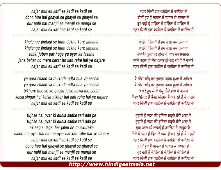 lyrics of song Nazar Mili Hai Ek Katil Se