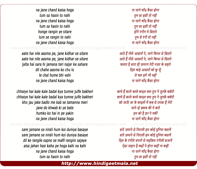 lyrics of song Na Jane Chand Kaisa Hoga