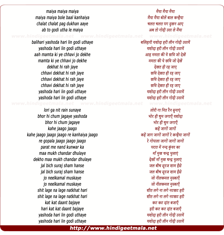 lyrics of song Maiya Maiya Bole Baal Kanhaiya
