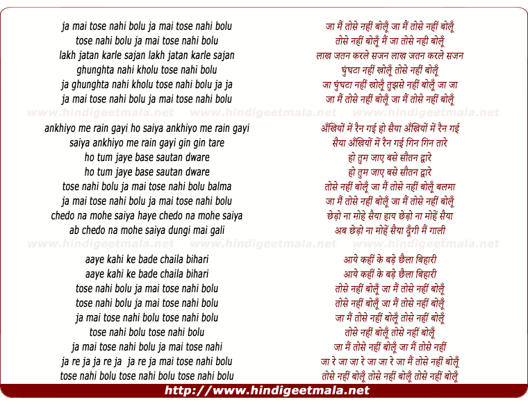lyrics of song Ja MainTose Nahi Bolu