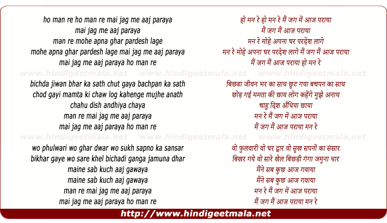 lyrics of song Ho Man Re Mai Jag Me Aaj Paraya