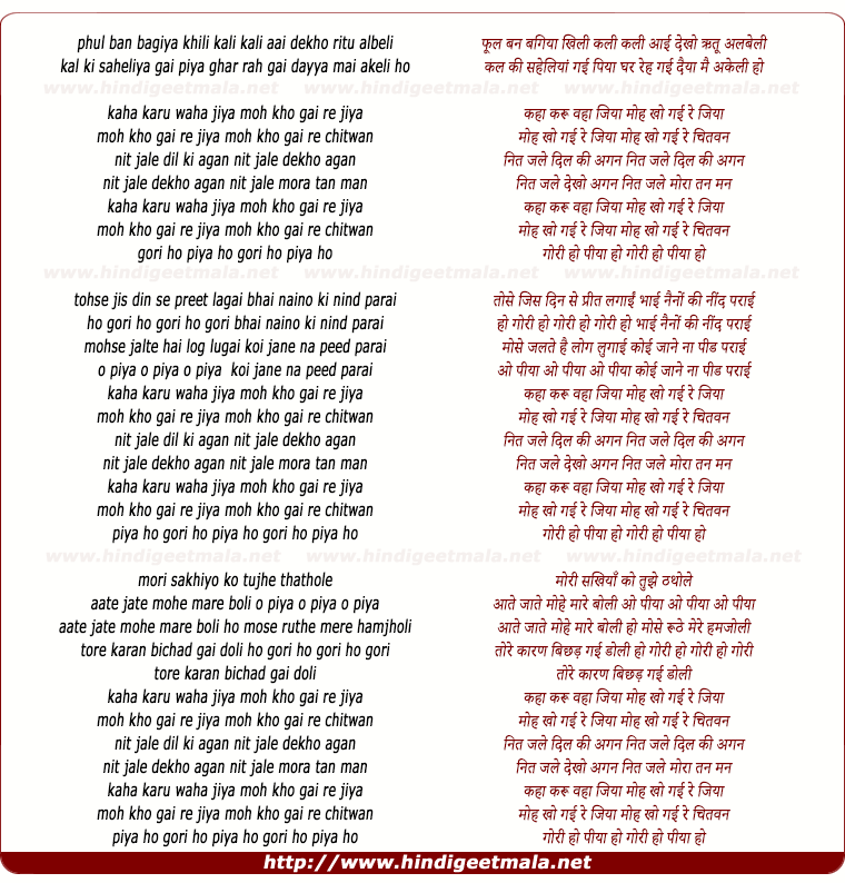 lyrics of song Phul Ban Bagiya Khile