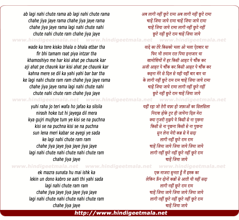 lyrics of song Laagi Nahi Chhute Rama