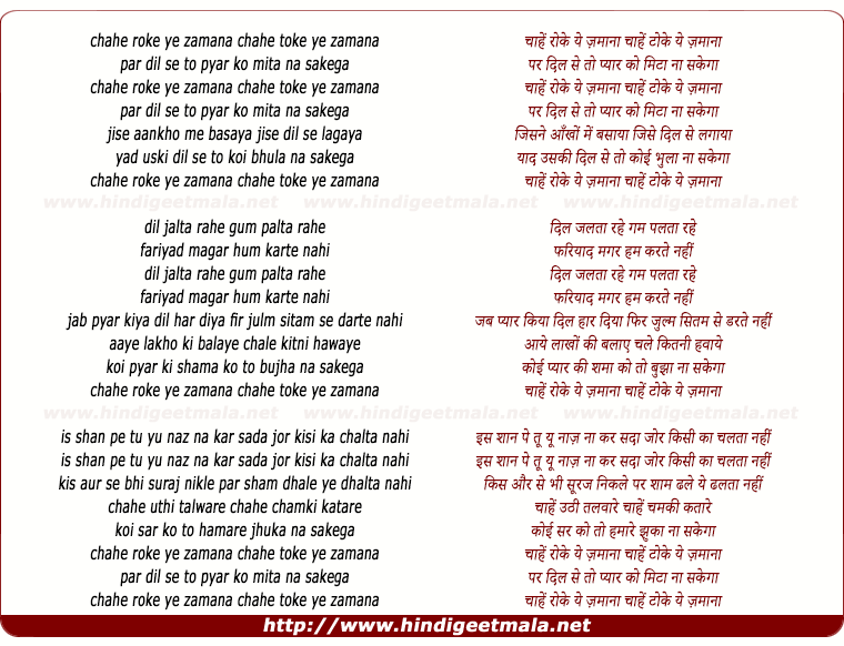 lyrics of song Chahe Roke Ye Zamana
