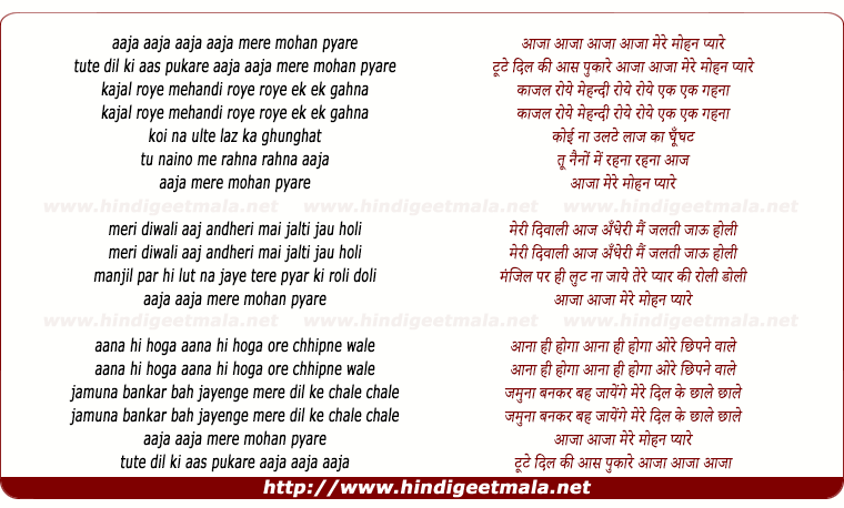 lyrics of song Aaja Mere Mohan Pyare