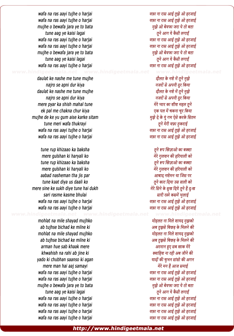 lyrics of song Wafa Na Raas Aayi Tujhe O Harjayi