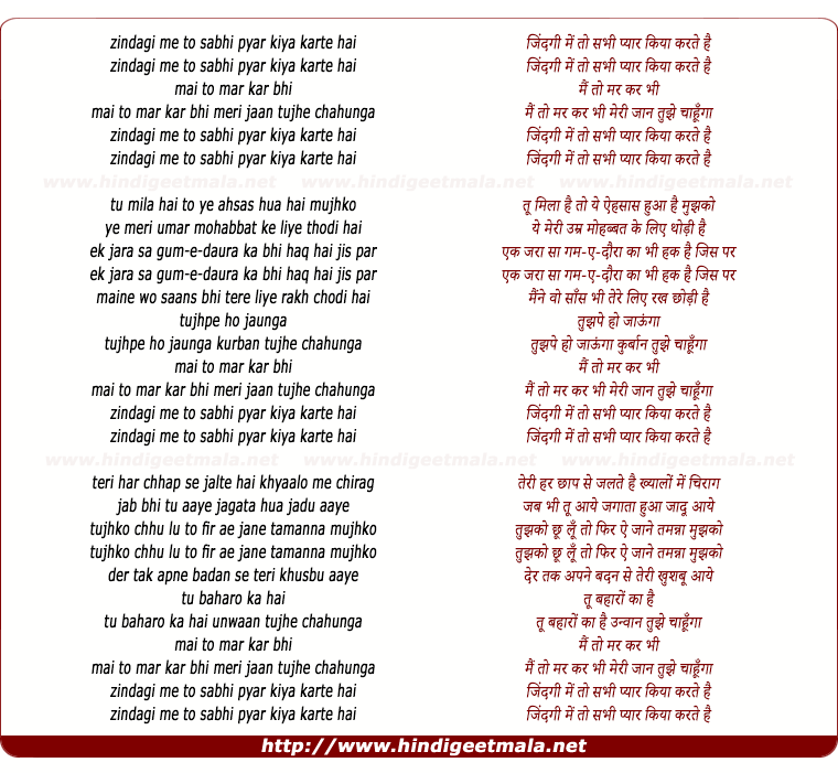 lyrics of song Zindagi Me To Sabhi Pyar Kiya Karte Hai
