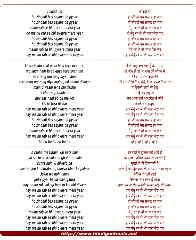 lyrics of song Zindadi Bas Sajna Da Pyar