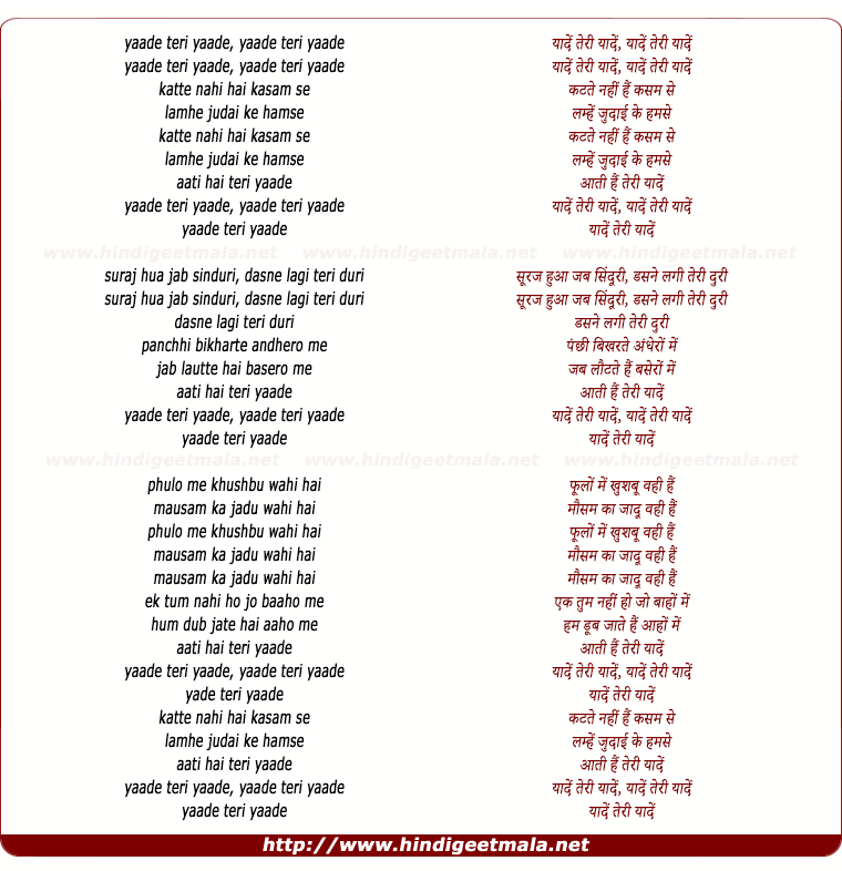 lyrics of song Yaade Teri Yaade (Sad)