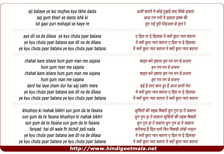 lyrics of song Aji Bataye Ye Koi Mujhse