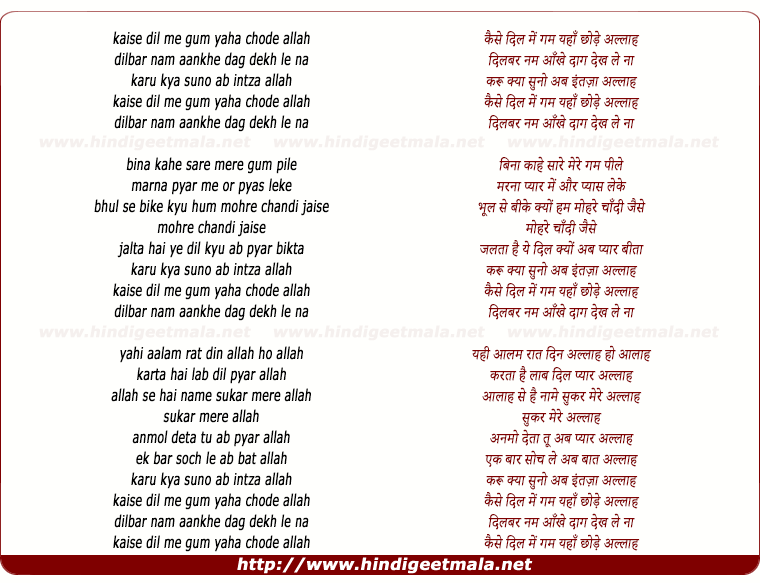 lyrics of song Kaise Dil Me Gam Yaha Chhode Allha