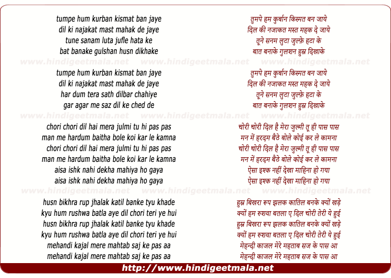 lyrics of song Tumpe Hum Kurban Kismat Ban Jaye