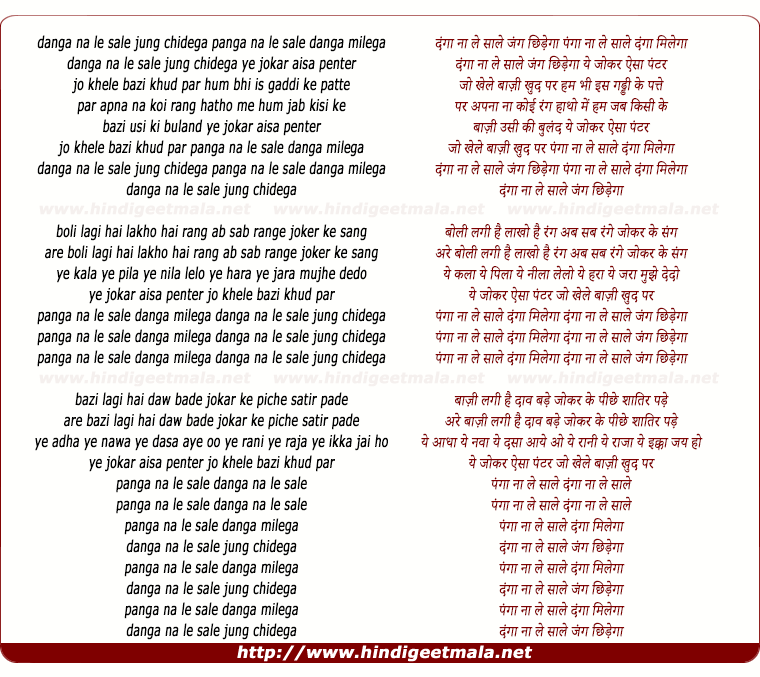 lyrics of song Yeh Joker Aisa Penter Jo Khele Baaji Khud Par