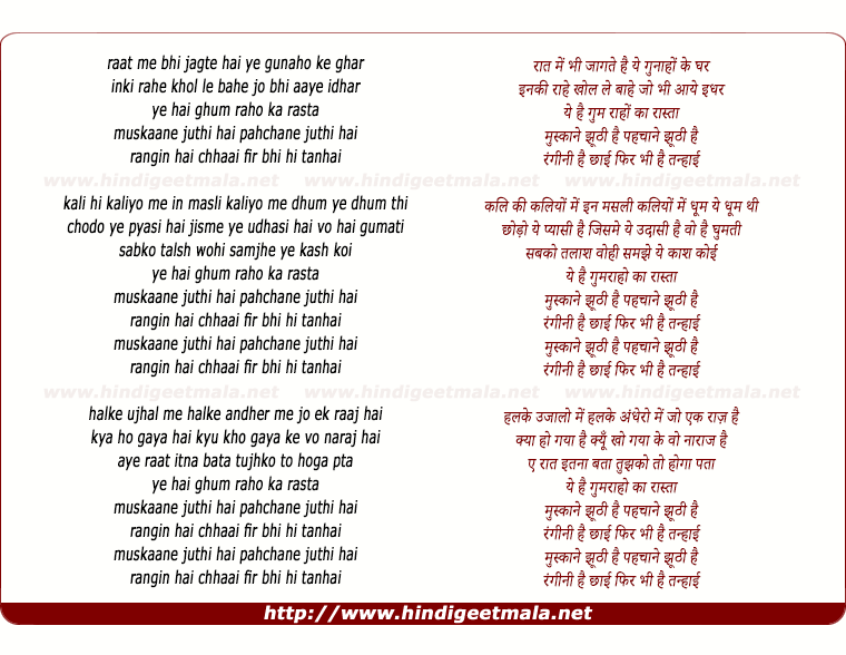lyrics of song Muskaane Jhooti Hai