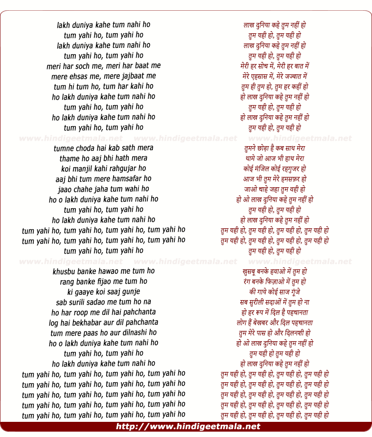 lyrics of song Lakh Duniya Kahe Tum Yahi Ho