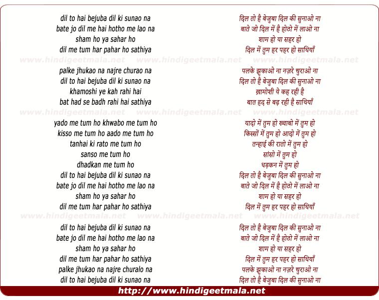 lyrics of song Palke Jhukao Na