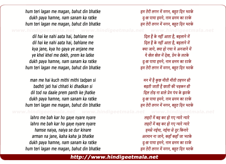 lyrics of song Hum Teri Lagan Me Magan (2)