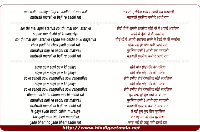 lyrics of song Matwali Muraliya Baji Re Aadhi Raat