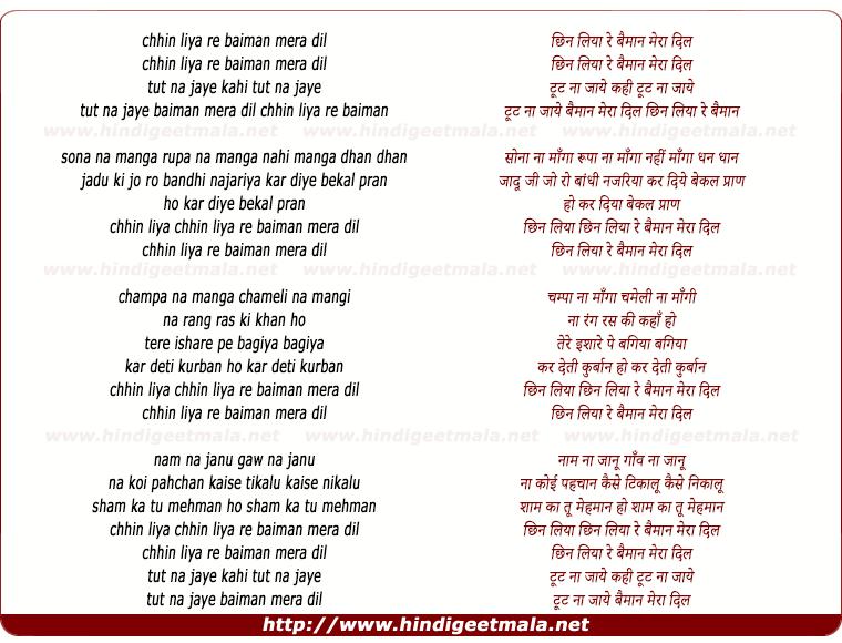 lyrics of song Chhin Liya Re Baiman Mera Dil
