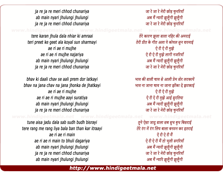 lyrics of song Ja Re Ja Re Meri Chhod Chunariya
