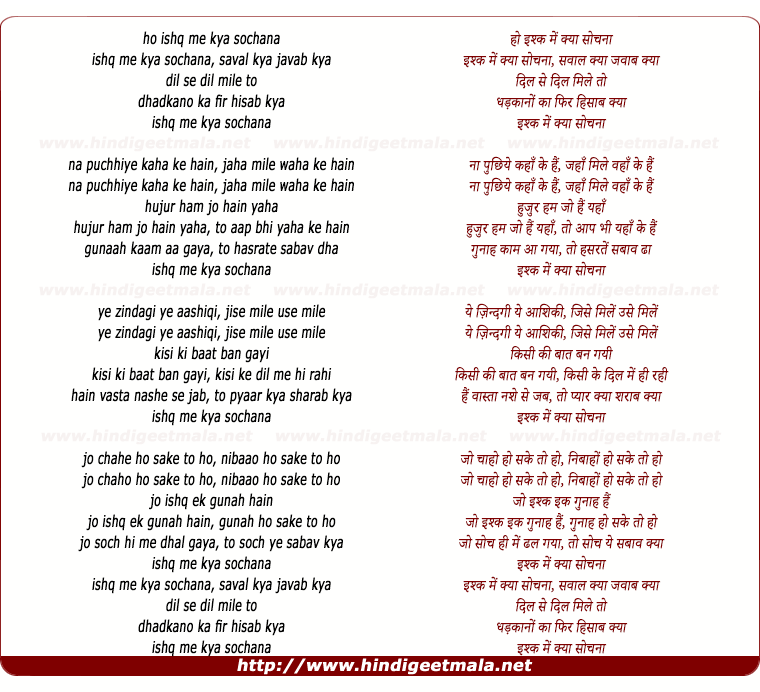 lyrics of song Ishq Me Kya Sochna