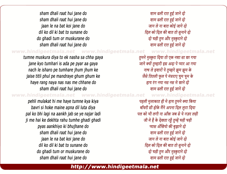 lyrics of song Sham Dhali Raat Hui Jane Do