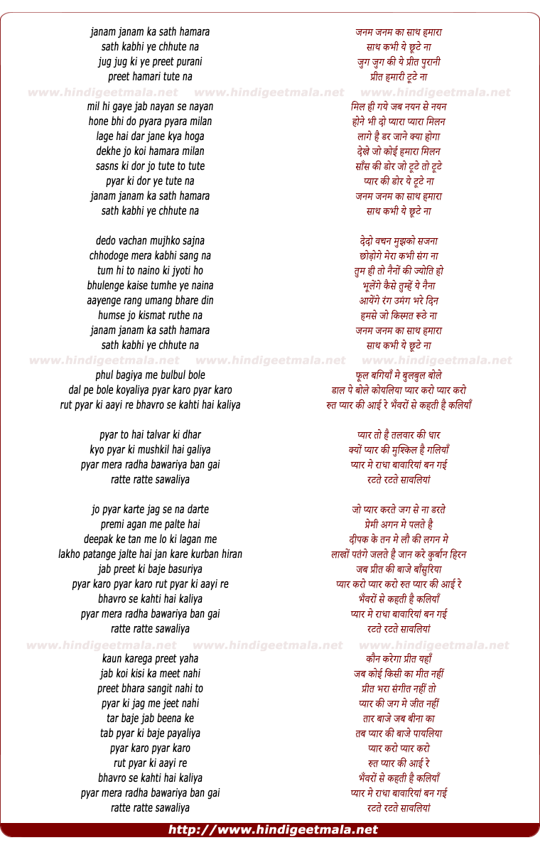 lyrics of song Janam Janam Ka Sath Hamara