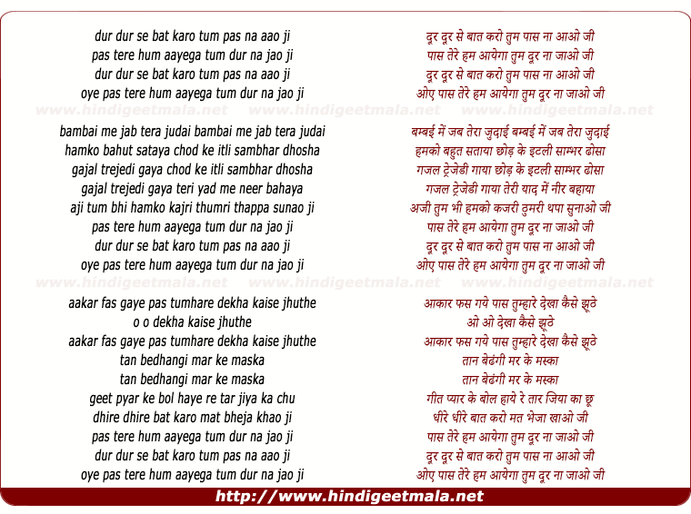 lyrics of song Dur Dur Se Baat Karo Tum Paas Na Aao Jee