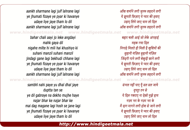 lyrics of song Aankh Sharmane Lagi Julf Lahrane Lagi