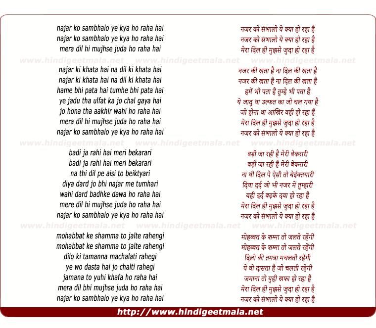 lyrics of song Nazar Ko Sambhalo Ye Kya Ho Raha Hai