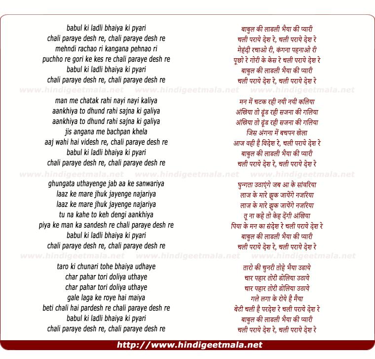 lyrics of song Babul Ki Ladali Bhaiya Ki Pyari