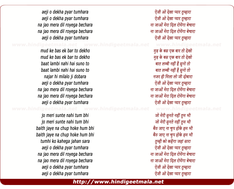 lyrics of song Aji O Dekha Pyar Tumhara