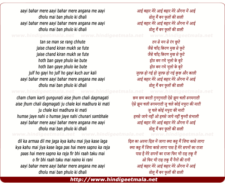 lyrics of song Aayi Bahar Mere Aangana Me