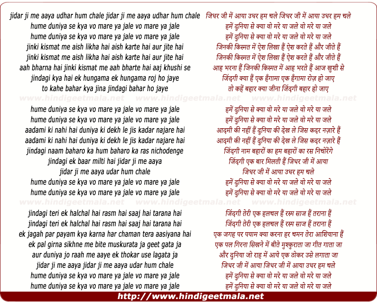 lyrics of song Jidhar Ji Me Aaya Udhar Hum Chale