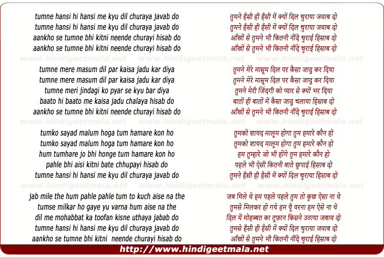 lyrics of song Tumne Hansi Hi Hansi Me Kyu Dil Churaya Jawab Do