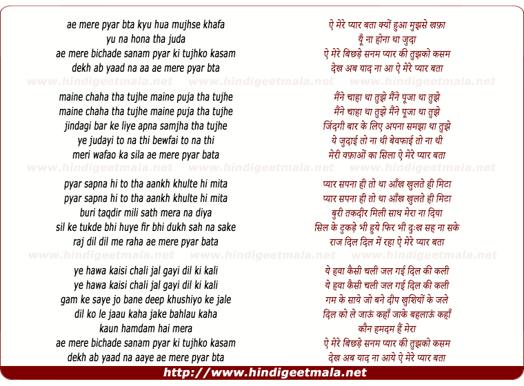 lyrics of song Ae Mere Pyar Bata Kyu Hua Mujhse Khata