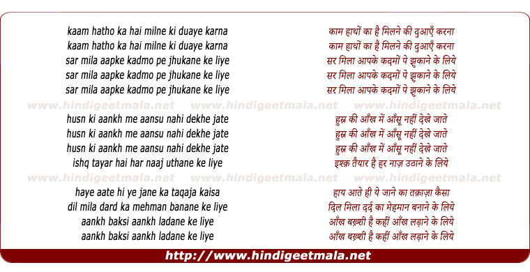 lyrics of song Kaam Hatho Ka Hai Milne Ki Dua Karna