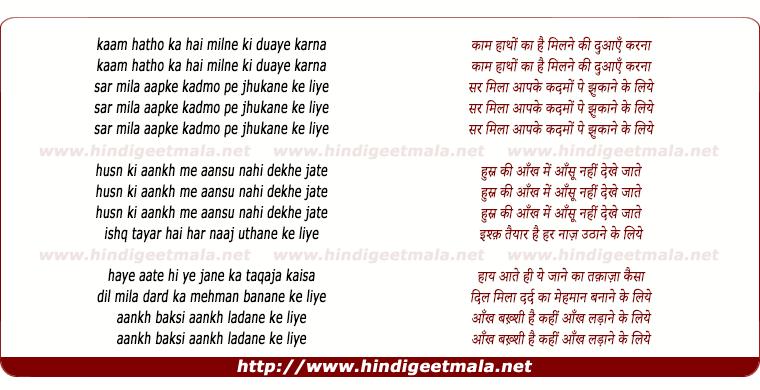 lyrics of song Kaam Hatho Ka Hai Milne Ki Dua Karna