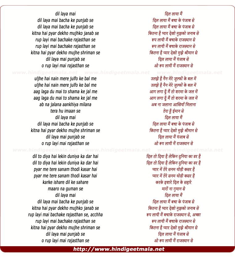 lyrics of song Dil Laya Mai Bacha Ke Punjab Se