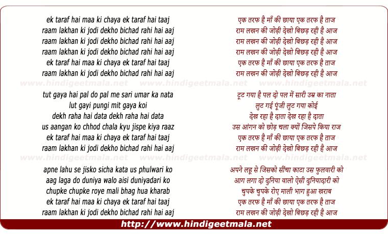 lyrics of song Ek Taraf Hai Maa Ki Chhaya