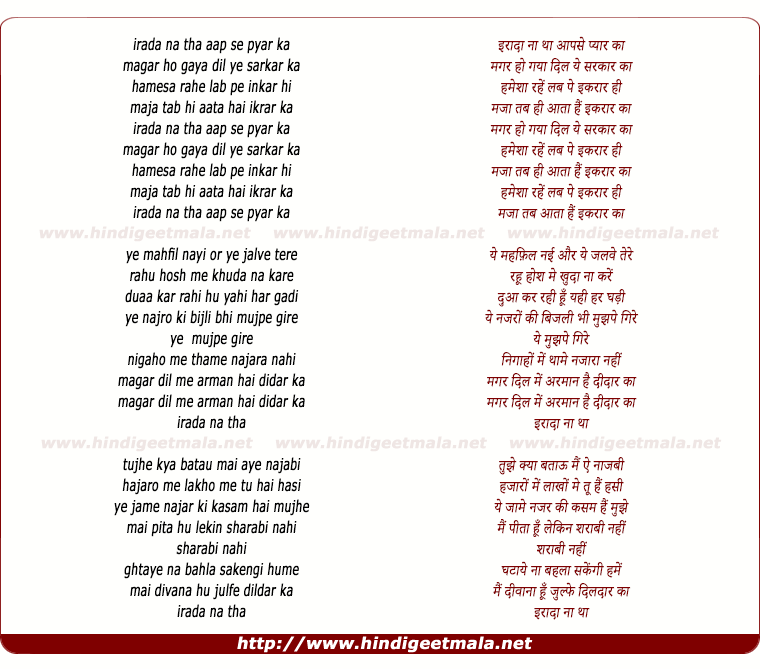 lyrics of song Irada Na Tha Aap Se Pyar Ka